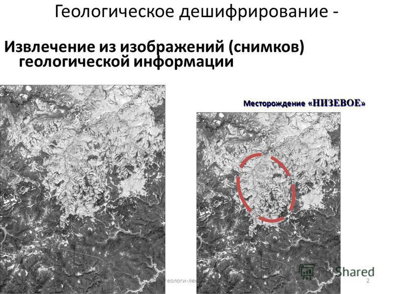 геологи-лекция-7-20142 Геологическое дешифрирование - Извлечение из изображений (снимков) геологической информации Месторождение « НИЗЕВОЕ »