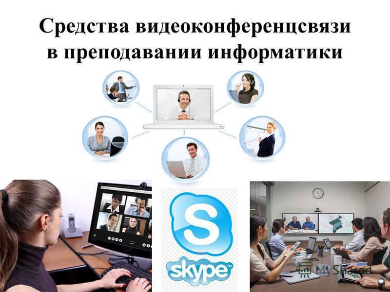Средства видеоконференцсвязи в преподавании информатики