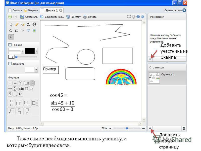 Добавить участника из Скайпа Добавить новую страницу Тоже самое необходимо выполнить ученику, с которым будет видеосвязь.