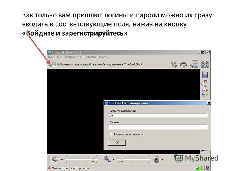 Как только вам пришлют логины и пароли можно их сразу вводить в соответствующие поля, нажав на кнопку «Войдите и зарегистрируйтесь»