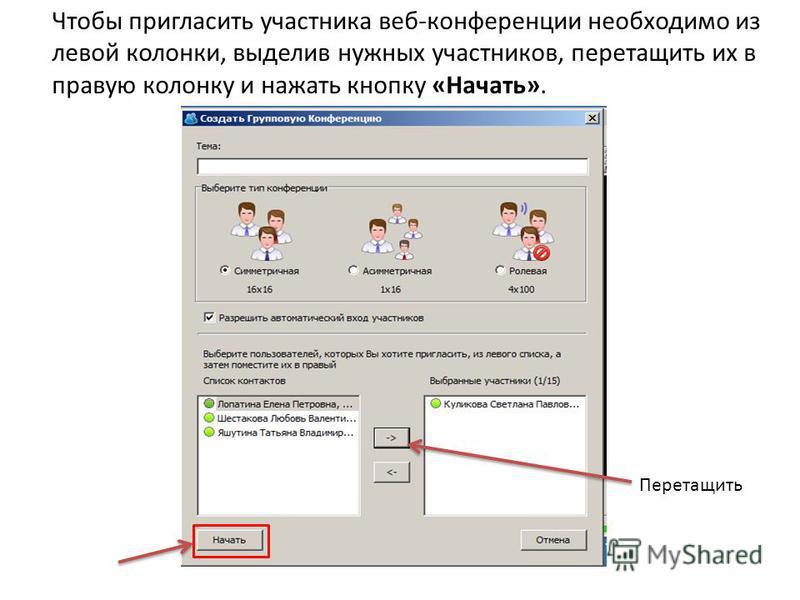 Чтобы пригласить участника веб-конференции необходимо из левой колонки, выделив нужных участников, перетащить их в правую колонку и нажать кнопку «Начать». Перетащить