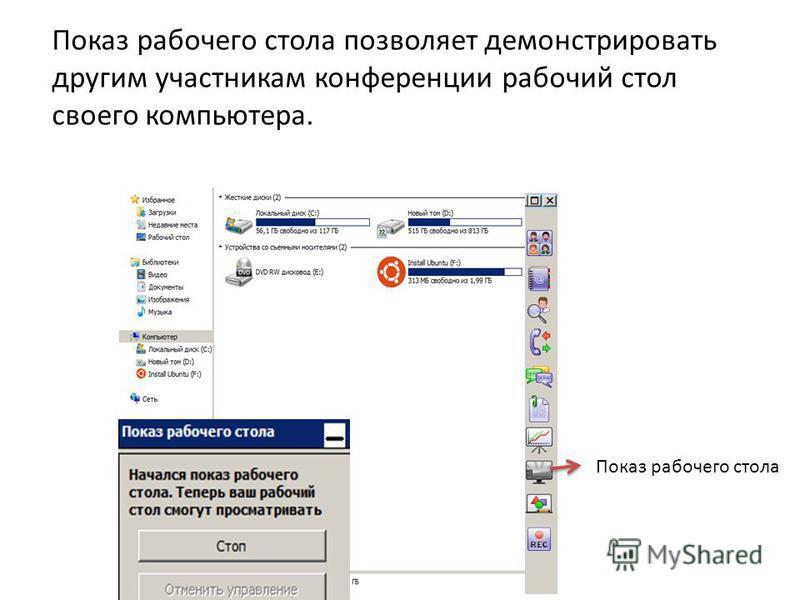 Показ рабочего стола Показ рабочего стола позволяет демонстрировать другим участникам конференции рабочий стол своего компьютера.