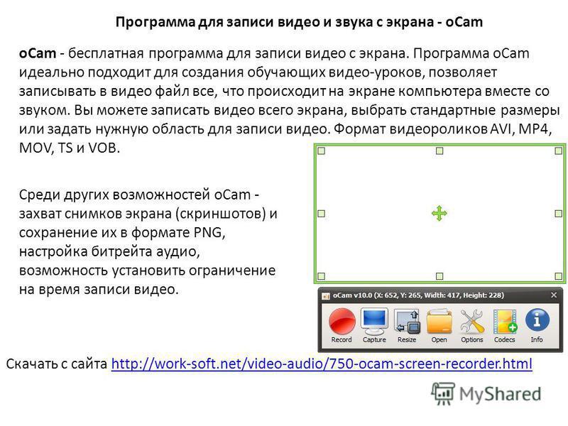 Программа для записи видео и звука с экрана - oCam oCam - бесплатная программа для записи видео с экрана. Программа oCam идеально подходит для создания обучающих видео-уроков, позволяет записывать в видео файл все, что происходит на экране компьютера