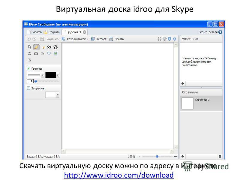 Скачать виртуальную доску можно по адресу в Интернете http://www.idroo.com/download Виртуальная доска idroo для Skype