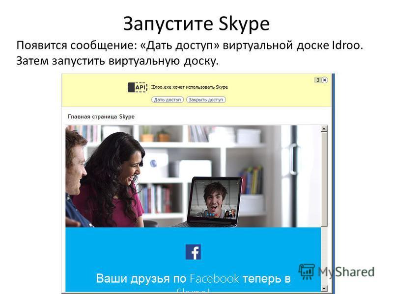 Запустите Skype Появится сообщение: «Дать доступ» виртуальной доске Idroo. Затем запустить виртуальную доску.
