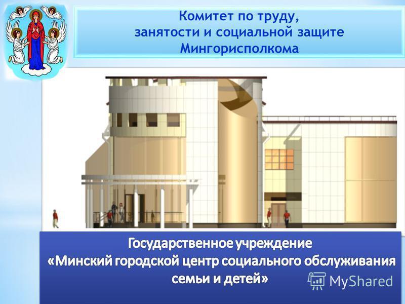 Комитет по труду, занятости и социальной защите Мингорисполкома