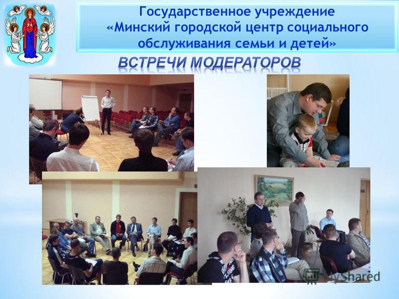 Государственное учреждение «Минский городской центр социального обслуживания семьи и детей»