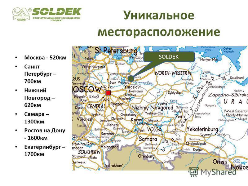 Уникальное месторасположение Москва - 520 км Санкт Петербург – 700 км Нижний Новгород – 620 км Самара – 1300 км Ростов на Дону - 1600 км Екатеринбург – 1700 км SOLDEK
