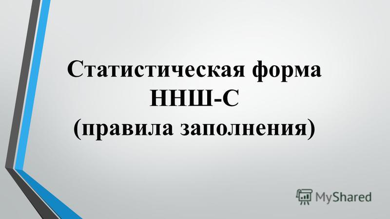 Статистическая форма ННШ-С (правила заполнения)