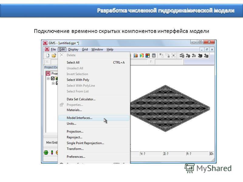 Подключение временно скрытых компонентов интерфейса модели
