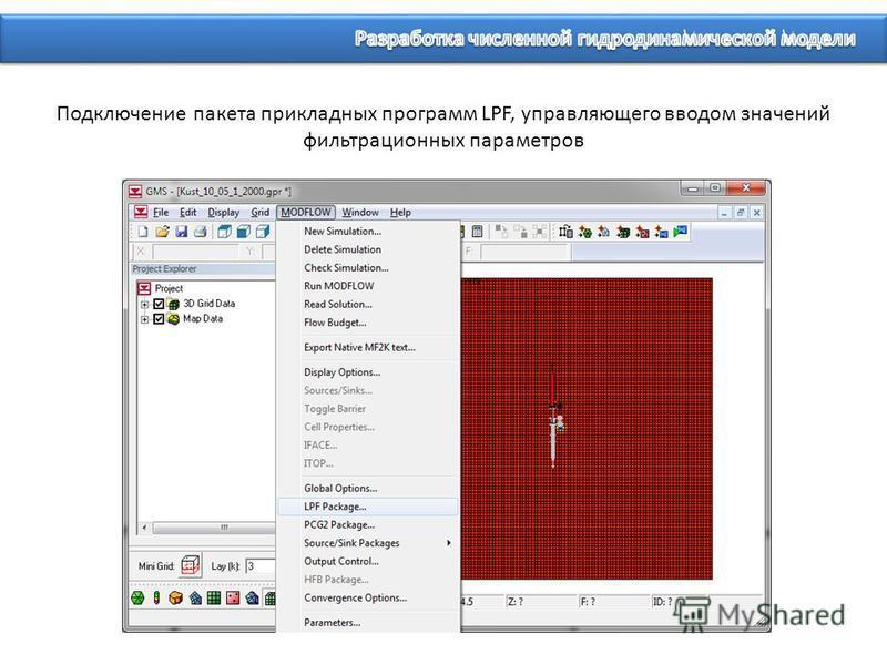 Подключение пакета прикладных программ LPF, управляющего вводом значений фильтрационных параметров