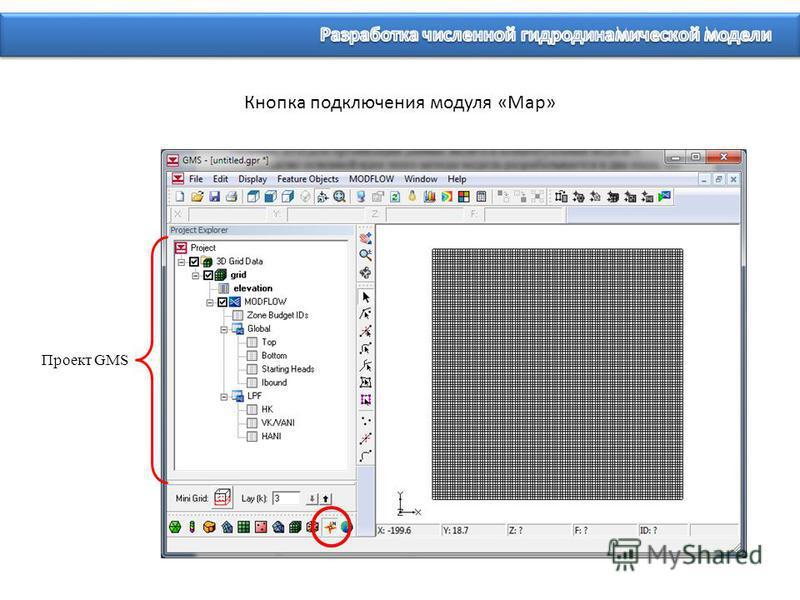 Кнопка подключения модуля «Map» Проект GMS