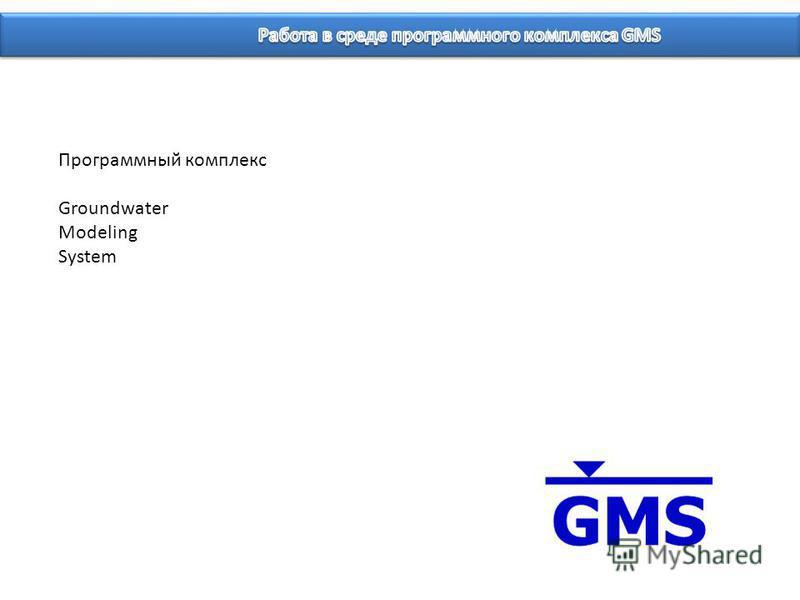 Программный комплекс Groundwater Modeling System