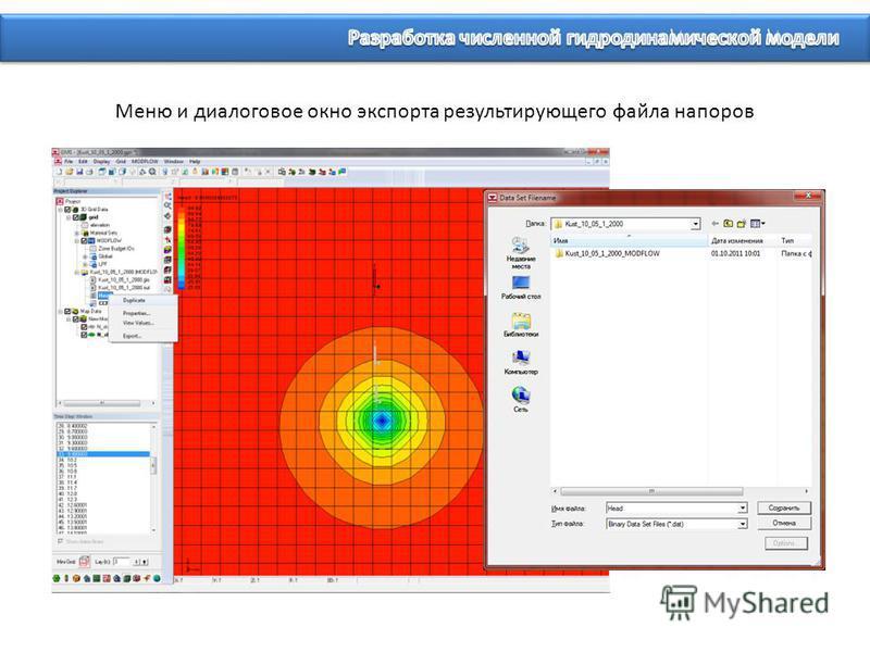 Меню и диалоговое окно экспорта результирующего файла напоров