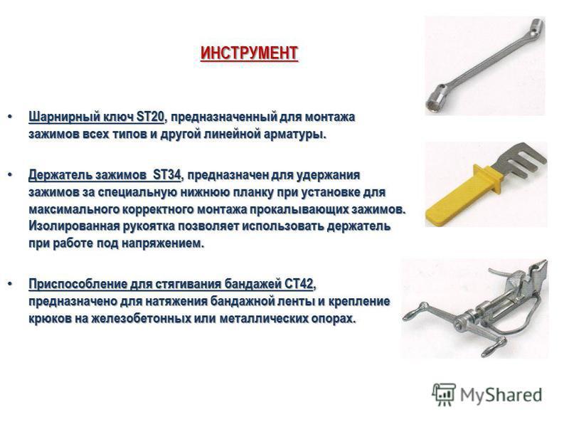 ИНСТРУМЕНТ Шарнирный ключ ST20, предназначенный для монтажа зажимов всех типов и другой линейной арматуры. Шарнирный ключ ST20, предназначенный для монтажа зажимов всех типов и другой линейной арматуры. Держатель зажимов ST34, предназначен для удержа