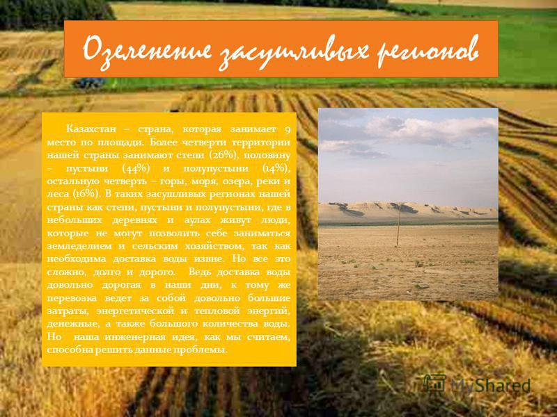 Озеленение засушливых регионов Казахстан – страна, которая занимает 9 место по площади. Более четверти территории нашей страны занимают степи (26%), половину – пустыни (44%) и полупустыни (14%), остальную четверть – горы, моря, озера, реки и леса (16
