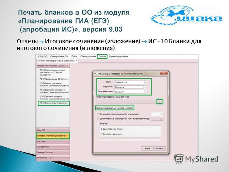 Отчеты Итоговое сочинение (изложение) ИС-10 Бланки для итогового сочинения (изложения)