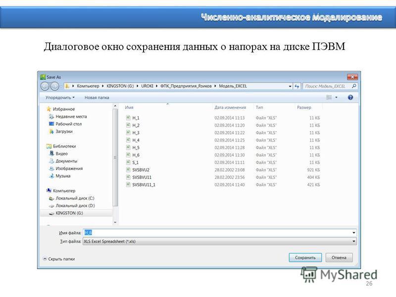 Диалоговое окно сохранения данных о напорах на диске ПЭВМ 26