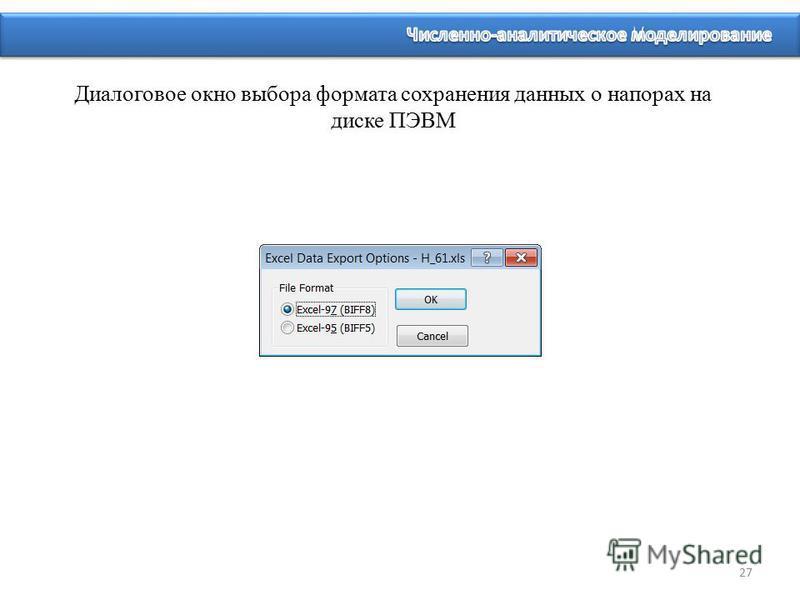 Диалоговое окно выбора формата сохранения данных о напорах на диске ПЭВМ 27