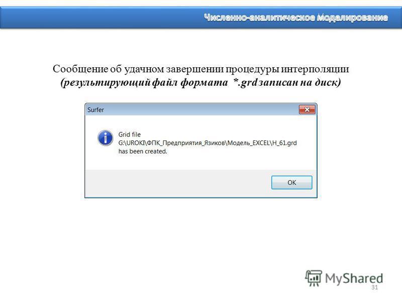 Сообщение об удачном завершении процедуры интерполяции (результирующий файл формата *.grd записан на диск) 31