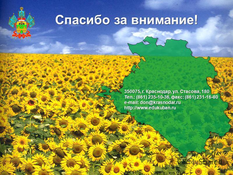 Спасибо за внимание! 350075, г. Краснодар, ул. Стасова, 180 Тел.: (861) 235-10-36, факс: (861) 231-16-80 e-mail: don@krasnodar.ru http://www.edukuban.ru
