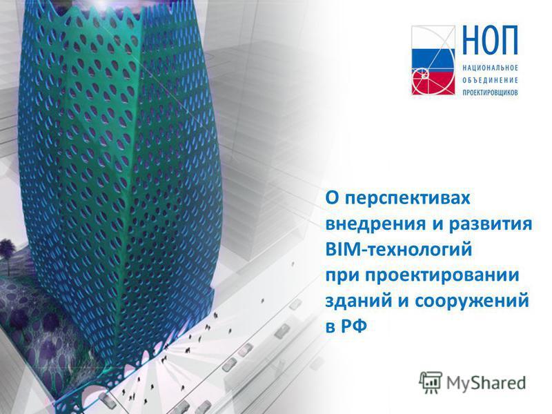 О перспективах внедрения и развития BIM-технологий при проектировании зданий и сооружений в РФ