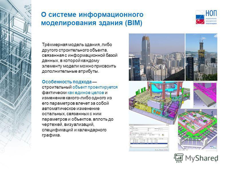 4 Трёхмерная модель здания, либо другого строительного объекта, связанная с информационной базой данных, в которой каждому элементу модели можно присвоить дополнительные атрибуты. Особенность подхода строительный объект проектируется фактически как е