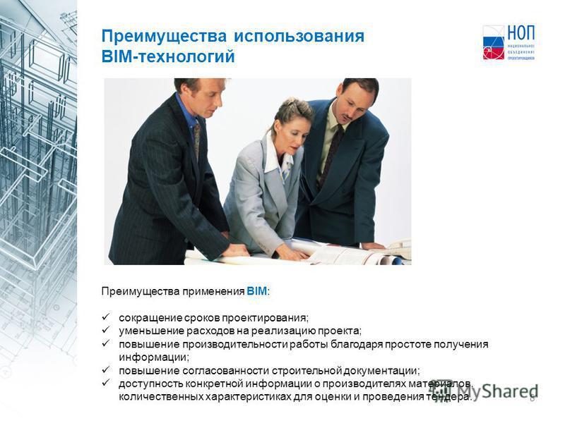 8 Преимущества применения BIM: сокращение сроков проектирования; уменьшение расходов на реализацию проекта; повышение производительности работы благодаря простоте получения информации; повышение согласованности строительной документации; доступность