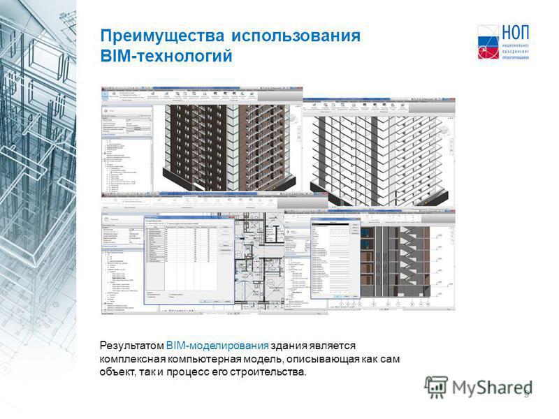 9 Преимущества использования BIM-технологий Результатом BIM-моделирования здания является комплексная компьютерная модель, описывающая как сам объект, так и процесс его строительства.