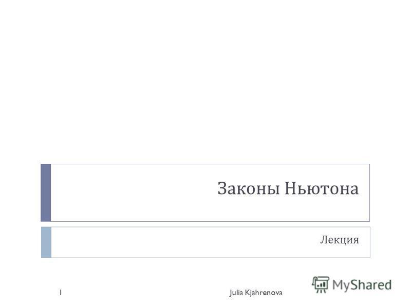 Законы Ньютона Лекция Julia Kjahrenova1