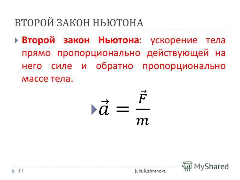 ВТОРОЙ ЗАКОН НЬЮТОНА Julia Kjahrenova11