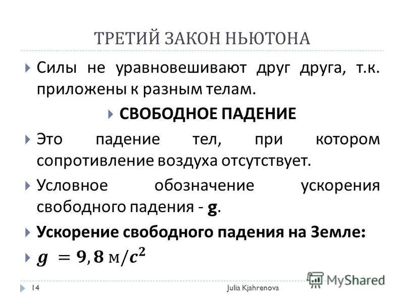 ТРЕТИЙ ЗАКОН НЬЮТОНА Julia Kjahrenova14
