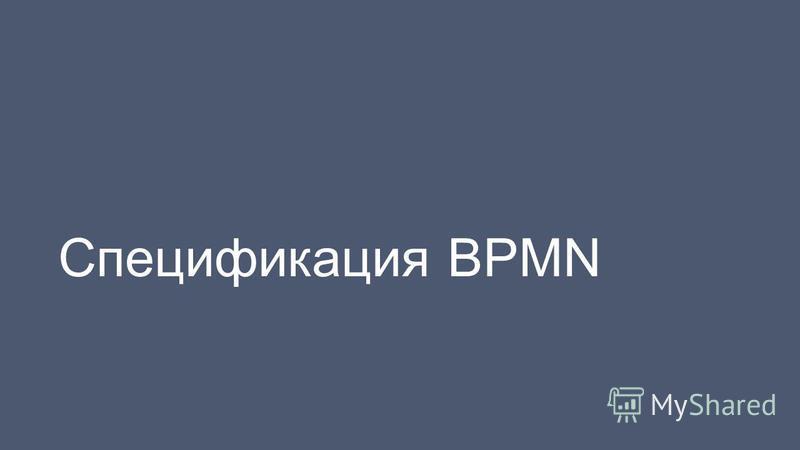 Спецификация BPMN
