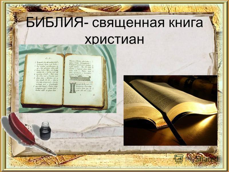 БИБЛИЯ- священная книга христиан