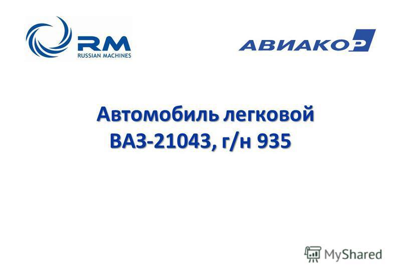 Автомобиль легковой ВАЗ-21043, г/н 935 Автомобиль легковой ВАЗ-21043, г/н 935
