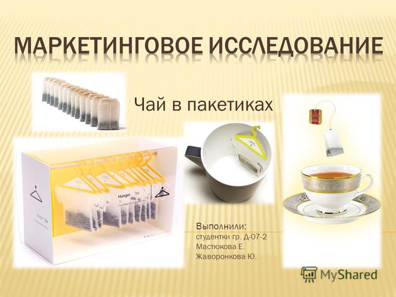 Чай в пакетиках Выполнили: студентки гр. Д-07-2 Мастюкова Е. Жаворонкова Ю.