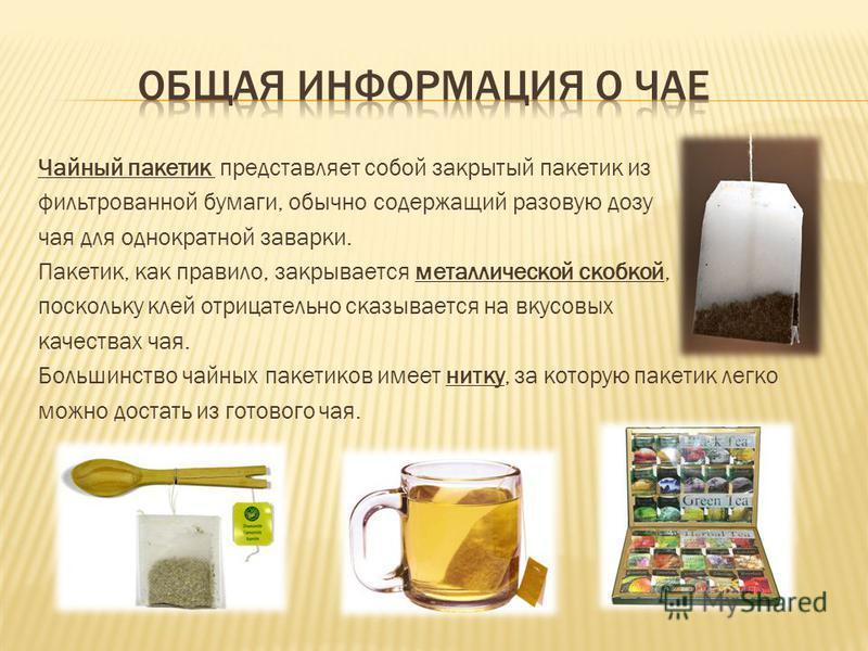 Чайный пакетик представляет собой закрытый пакетик из фильтрованной бумаги, обычно содержащий разовую дозу чая для однократной заварки. Пакетик, как правило, закрывается металлической скобкой, поскольку клей отрицательно сказывается на вкусовых качес