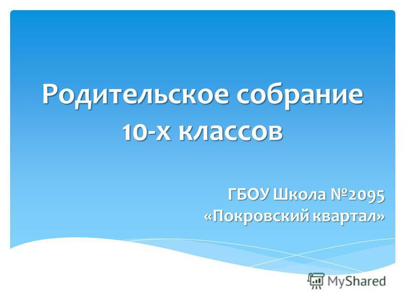 Родительское собрание 10-х классов ГБОУ Школа 2095 «Покровский квартал»