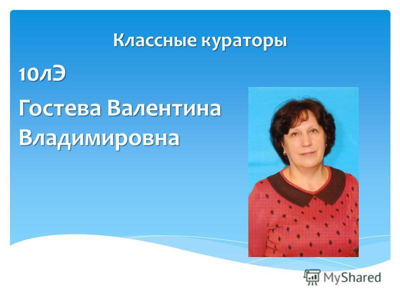 Классные кураторы 10 лЭ Гостева Валентина Владимировна