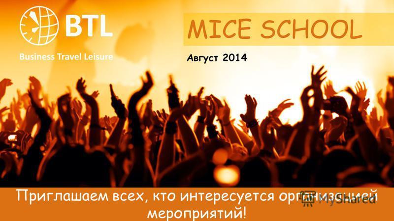 Приглашаем всех, кто интересуется организацией мероприятий! MICE SCHOOL Август 2014