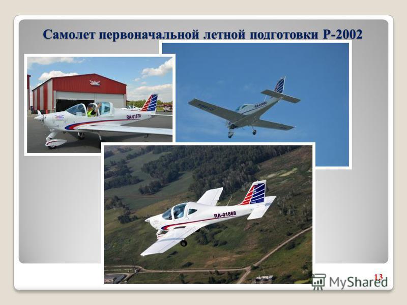 Самолет первоначальной летной подготовки Р-2002 13
