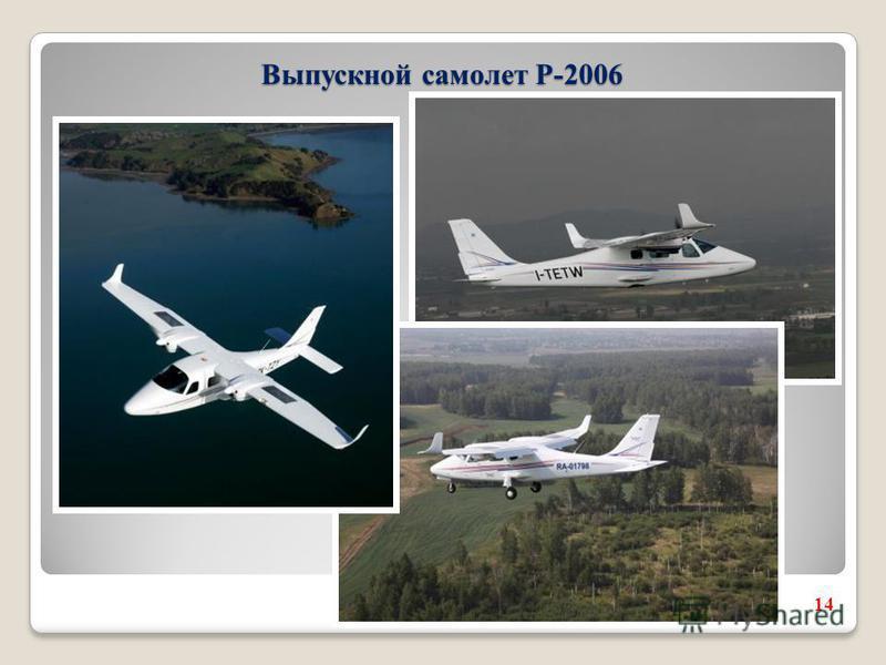 Выпускной самолет Р-2006 14