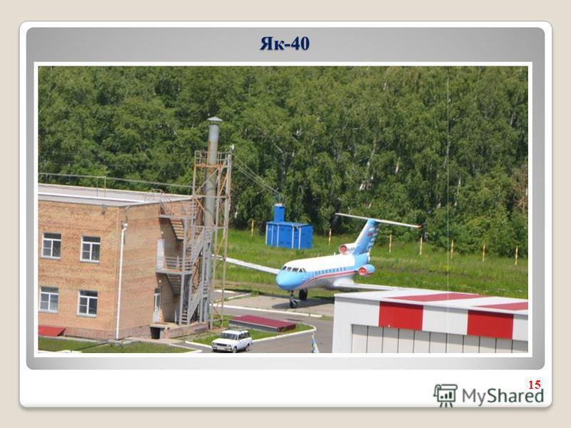 Як-40 15