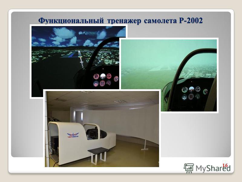 Функциональный тренажер самолета Р-2002 16