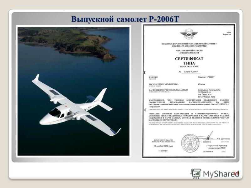 19 Выпускной самолет Р-2006Т