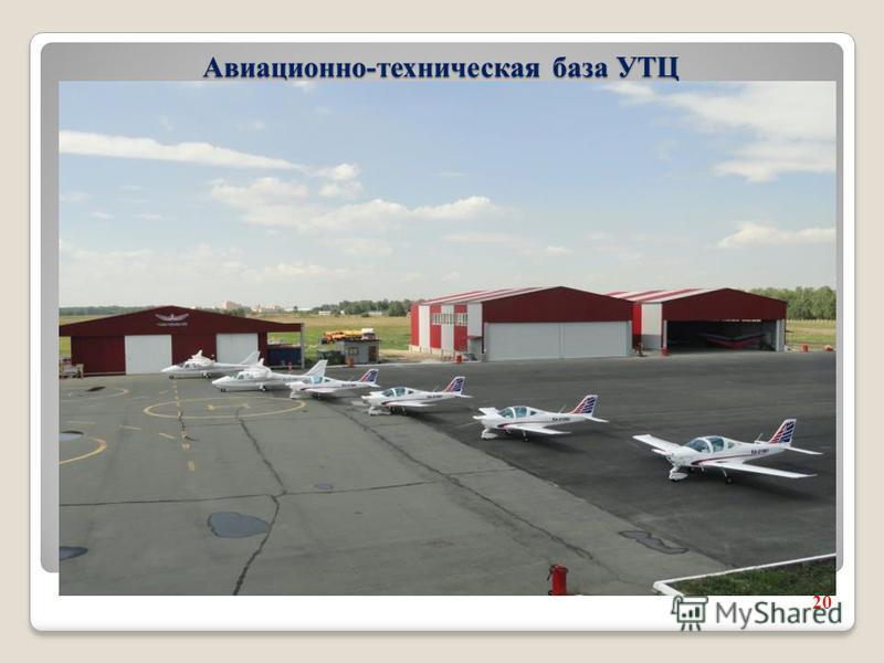 Авиационно-техническая база УТЦ 20