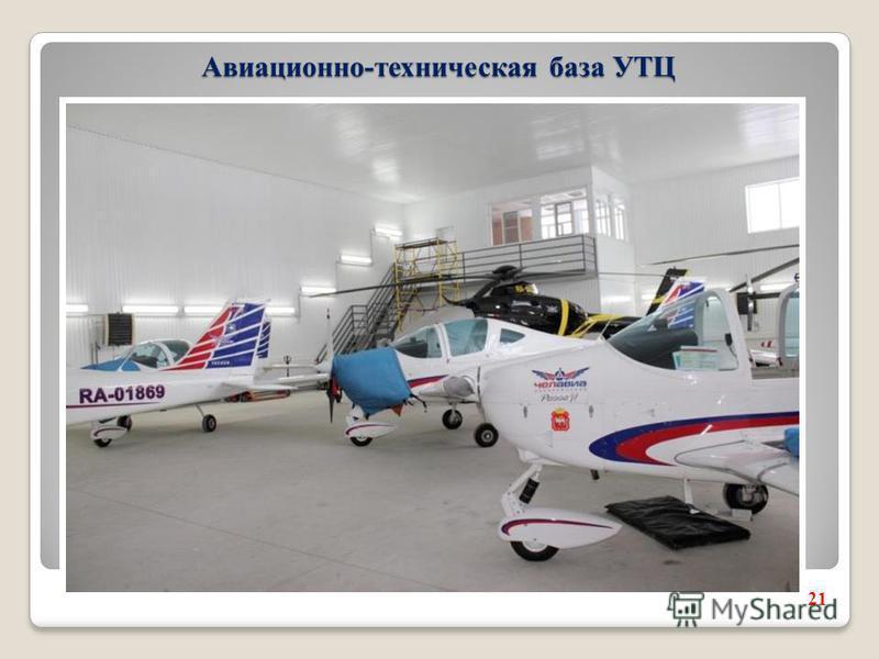 Авиационно-техническая база УТЦ 21