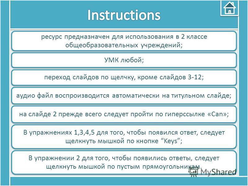ресурс предназначен для использования в 2 классе общеобразовательных учреждений; УМК любой; переход слайдов по щелчку, кроме слайдов 3-12; аудио файл воспроизводится автоматически на титульном слайде; на слайде 2 прежде всего следует пройти по гиперс