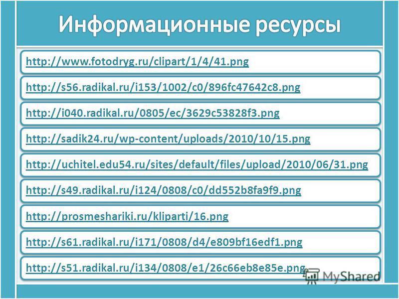 http://www.fotodryg.ru/clipart/1/4/41.pnghttp://s56.radikal.ru/i153/1002/c0/896fc47642c8.pnghttp://i040.radikal.ru/0805/ec/3629c53828f3.pnghttp://sadik24.ru/wp-content/uploads/2010/10/15.pnghttp://uchitel.edu54.ru/sites/default/files/upload/2010/06/3
