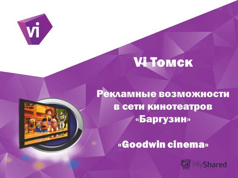 Vi Томск Рекламные возможности в сети кинотеатров «Баргузин» «Goodwin cinema»